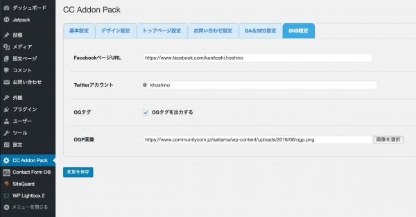 CC Addon Packプラグイン
