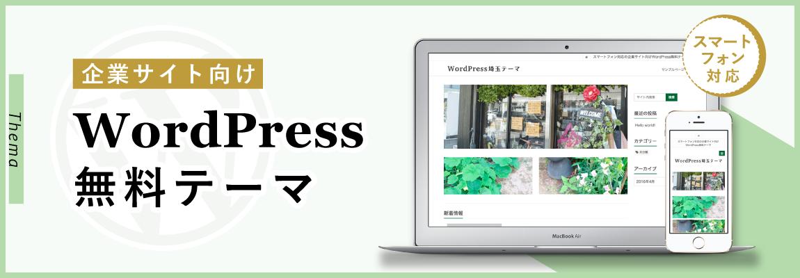 「WordPress埼玉テーマ」トップバナー