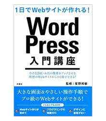 1日でWebサイトが作れる! WordPress入門講座
