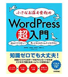 小さなお店・会社の WordPress超入門 ―初めてでも安心! 思いどおりのホームページを作ろう!