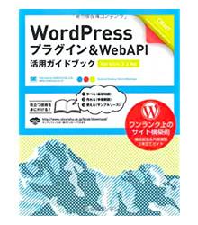 WordPressプラグイン WebAPI 活用ガイドブック [Version 3.x対応]