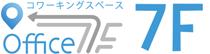 コワーキングスペース 7F | 埼玉県さいたま市の大宮駅東口徒歩1分にあるコワーキングスペース