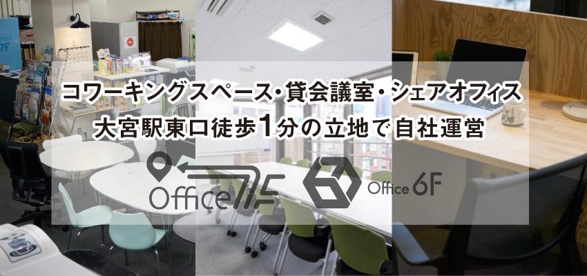 「Office 7F」「Office 6F」コワーキングスペース、貸会議室、シェアオフィス 大宮駅東口徒歩1分の立地で自社運営。