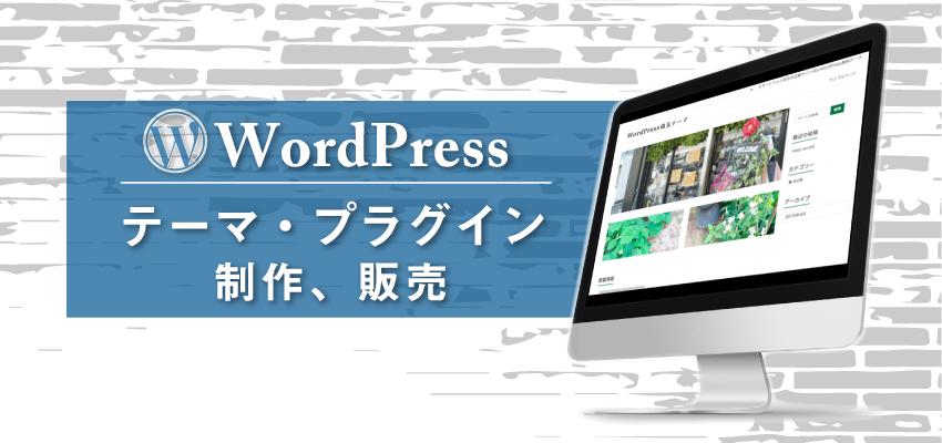 WordPressテーマ・プラグイン制作、販売