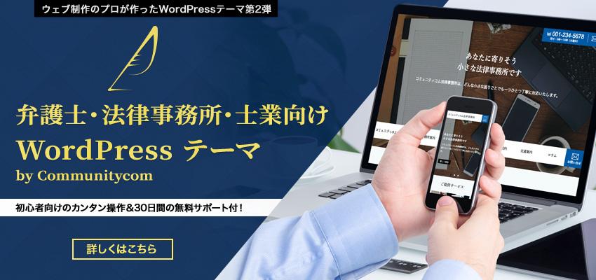 ウェブ制作のプロが作ったWordPressテーマ第2弾 弁護士・法律事務所・士業向け WordPress テーマ by Communitycom 詳しくはこちら